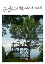 いつも見ていた朝倉山2013・途上編