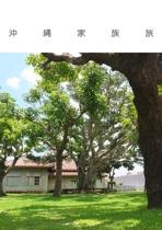 沖縄家族旅