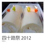 四十路祭 2012