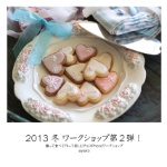 2013 冬 ワークショップ第2弾!