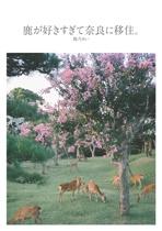 鹿が好きすぎて奈良に移住。