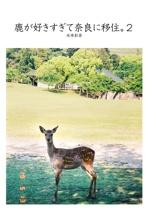 鹿が好きすぎて奈良に移住。2
