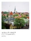 エストニア・ラトビア