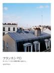 フランス(パリ)