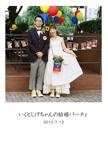 いくとしげちゃんの結婚パーティ