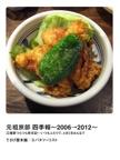 元祖旅部 四季報~2006→2012~