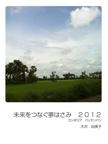 未来をつなぐ夢はさみ 2012
