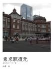 東京駅復元