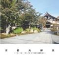 京 都 夫 婦 旅