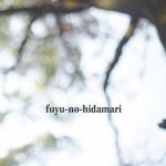 fuyu-no-hidamari