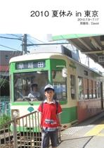 2010 夏休み in 東京