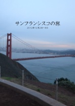 サンフランシスコの旅
