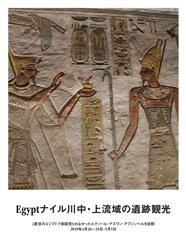 Egyptナイル川中・上流域の遺跡観光