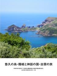 悠久の島・隠岐と神話の国・出雲の旅