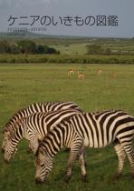 ケニアのいきもの図鑑