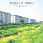 日本住宅公団 神代団地