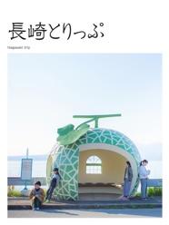 長崎とりっぷ