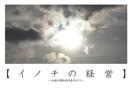 【イノチの経営】