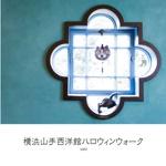 横浜山手西洋館ハロウィンウォーク