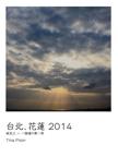 台北、花蓮 2014