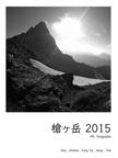 槍ヶ岳 2015