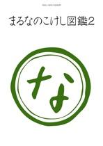 まるなのこけし図鑑2