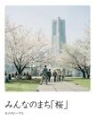 みんなのまち「桜」