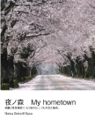 夜ノ森 My hometown