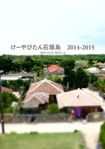 けーやびたん石垣島 2014-2015
