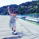 結三歳、台湾への旅