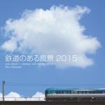 鉄道のある風景 2015