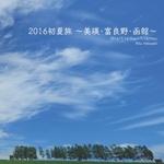 2016初夏旅 ~美瑛・富良野・函館~