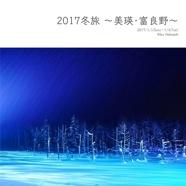 2017冬旅 ~美瑛・富良野~