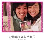 ♡結婚1年記念日♡