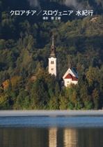 クロアチア/スロヴェニア 水紀行