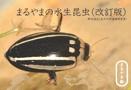 まるやまの水生昆虫(改訂版)