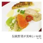 伝統野菜が美味しいお店