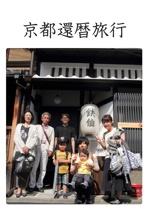 京都還暦旅行