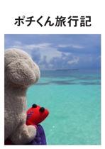 ポチくん旅行記