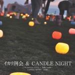 イカリ例会 & CANDLE NIGHT