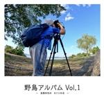 野鳥アルバム Vol.1