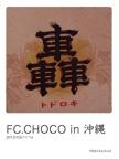 FC.CHOCO in 沖縄