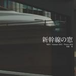 新幹線の窓