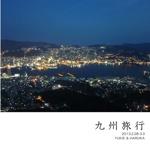 九 州 旅 行