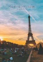 ベルギー&フランスの旅