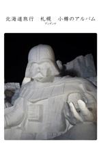 北海道旅行 札幌 小樽のアルバム