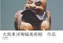 大阪東洋陶磁美術館 作品