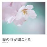 春の詩が聞こえる