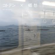 コトデン × 郷 愁