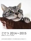 こてつ 2014~2015